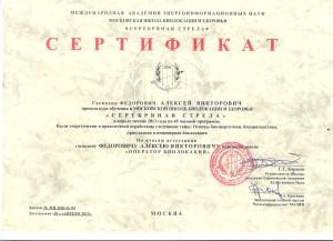 Сертификат оператора биолокации Федорович Алексей