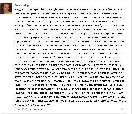 Lozohodec.ru Итоги конкурса Почему мне интересна биолокация? Дарина Дар