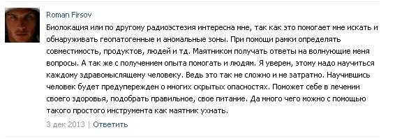 Lozohodec.ru Итоги конкурса Почему мне интересна биолокация? Роман Фирсов