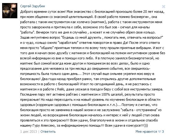 Lozohodec.ru Итоги конкурса Почему мне интересна биолокация? Сергей Зарубин