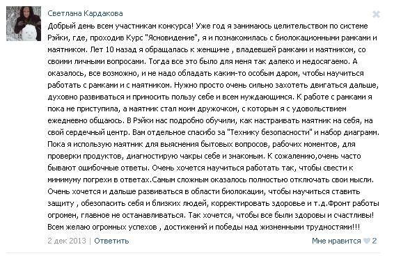 Lozohodec.ru Итоги конкурса Почему мне интересна биолокация? Светлана Кардакова