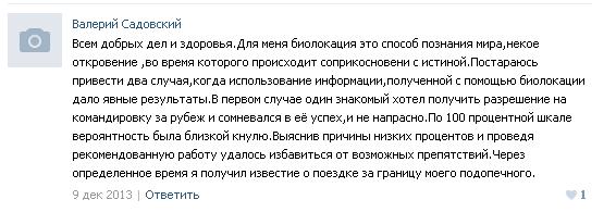 Lozohodec.ru Итоги конкурса Почему мне интересна биолокация? Валерий Садовский