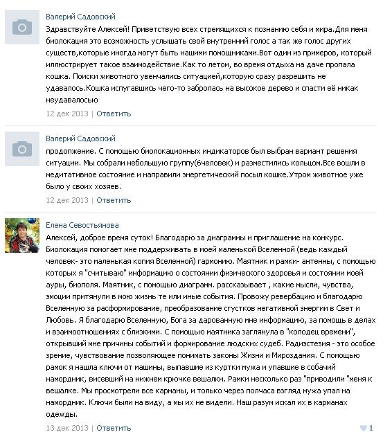 Lozohodec.ru Итоги конкурса Почему мне интересна биолокация? Елена Севастьянова и Валерий Садовский