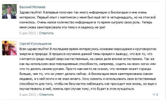 Lozohodec.ru Итоги конкурса Почему мне интересна биолокация? Василий Матвеев и Сергей Кукольщиков