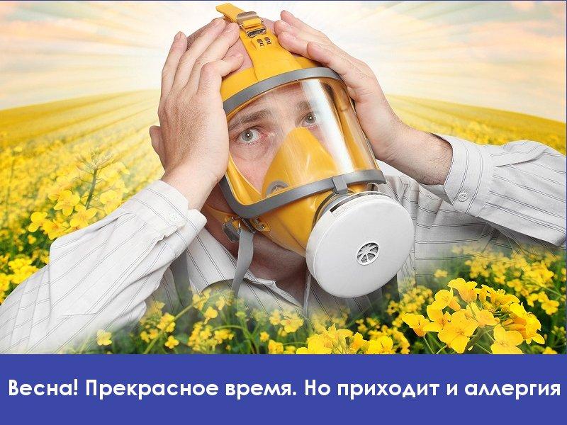Как избавиться от аллергии. Мой опыт